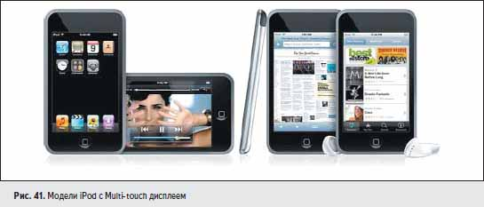 ������ iPod � Multi-touch ��������