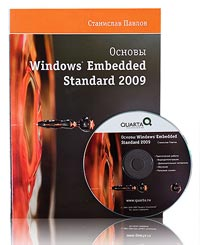 «Основы Windows Embedded Standard 2009»
