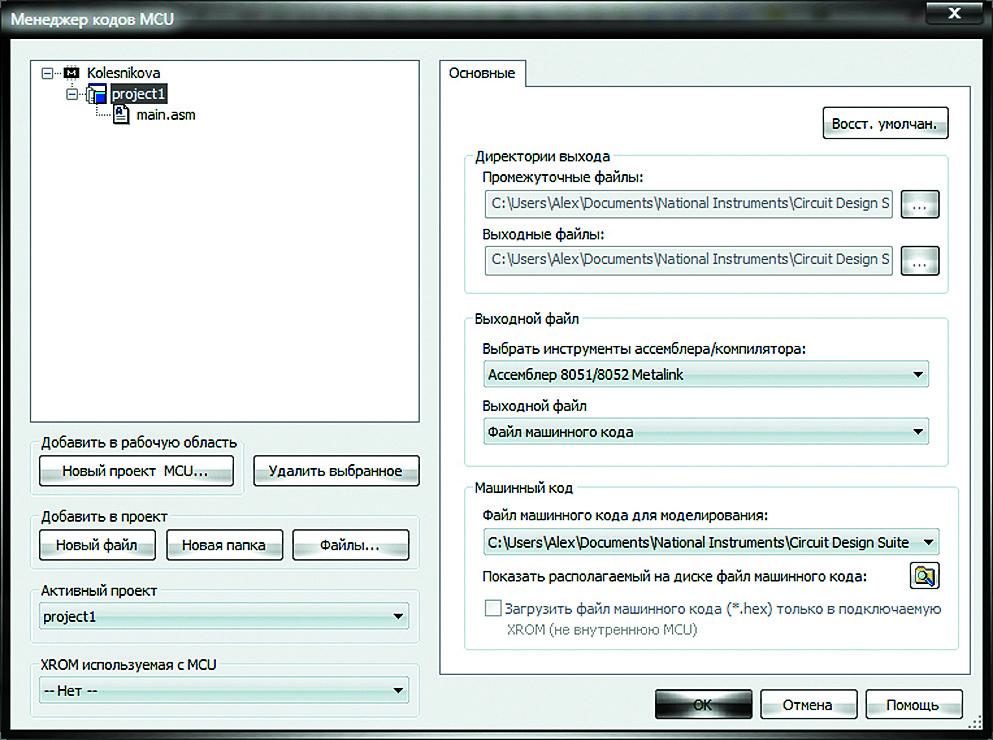 Окно «Менеджера кодов MCU»