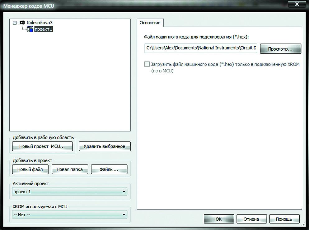 Окно «Менеджера кодов MCU», вкладка «Основные»