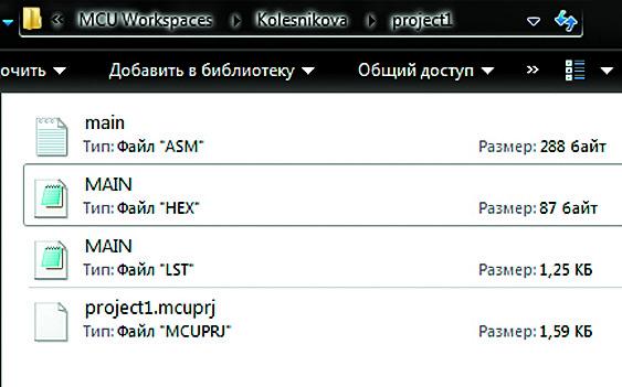 Рабочая папка проекта MCU