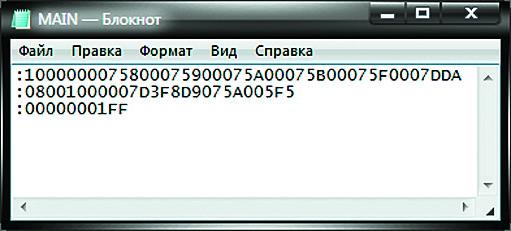 .hex файл машинного кода