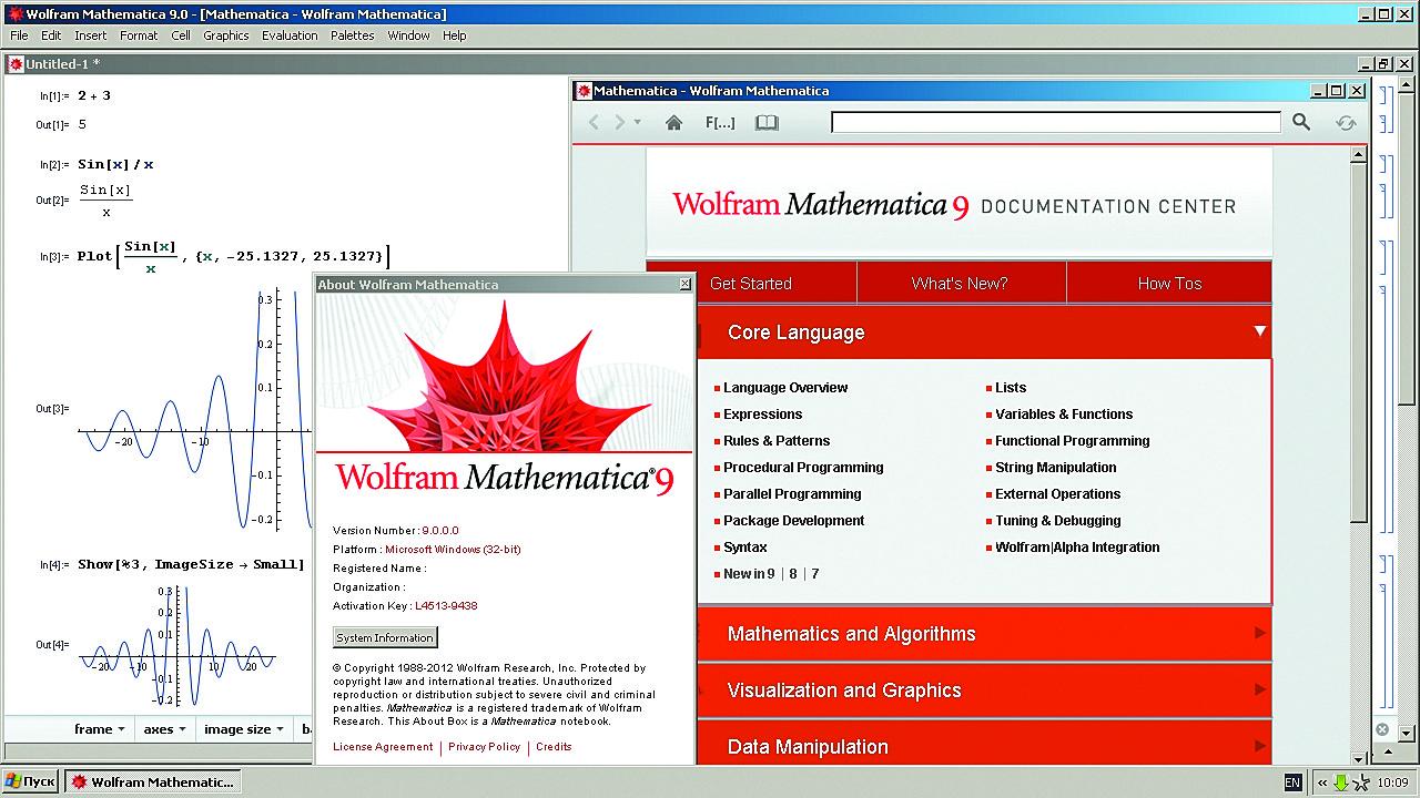 Исходный интерфейс 32 разрядной версии Mathematica 9 для PC