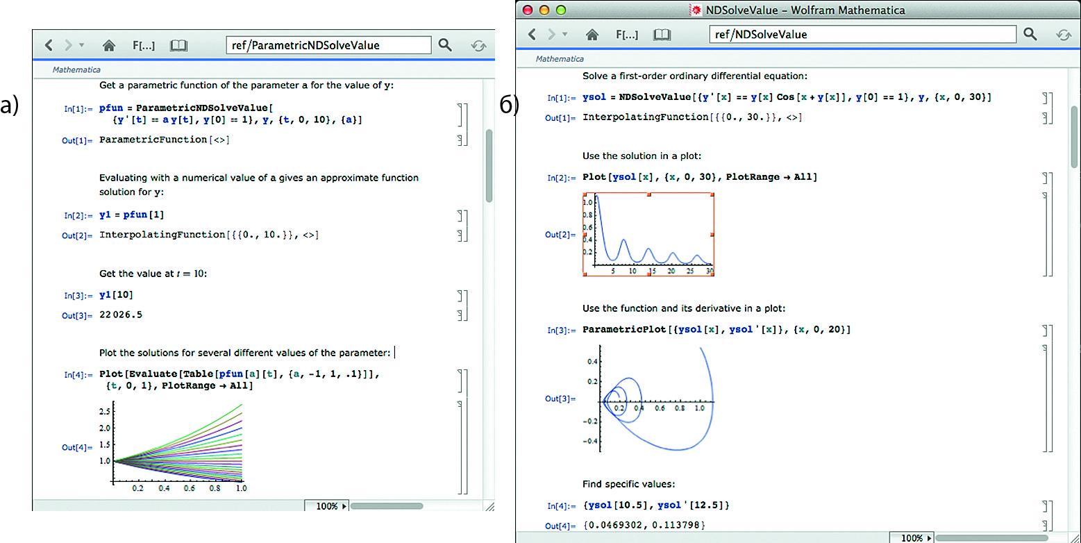Решение дифференциального уравнения с построением