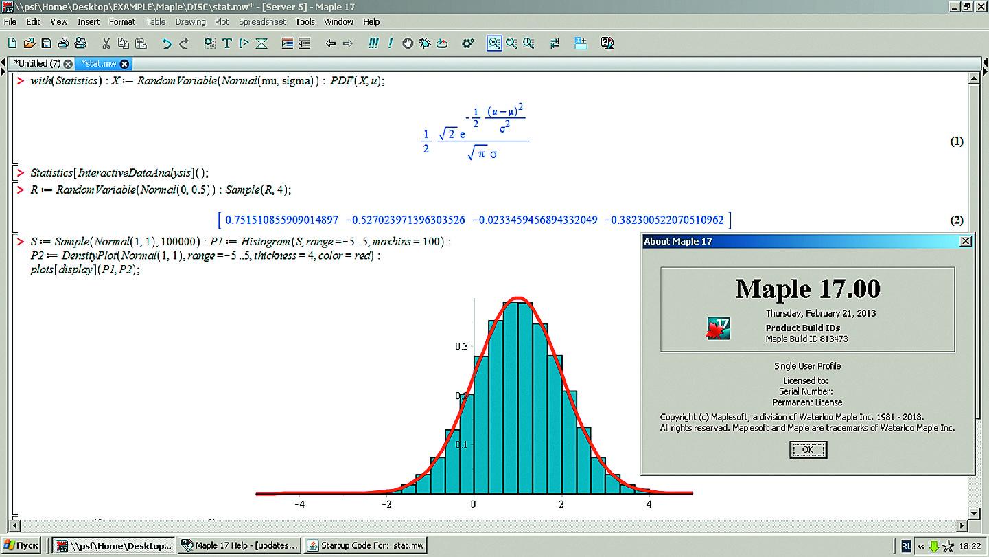 Окно с примером вычисления функции нормального распределения вероятностей