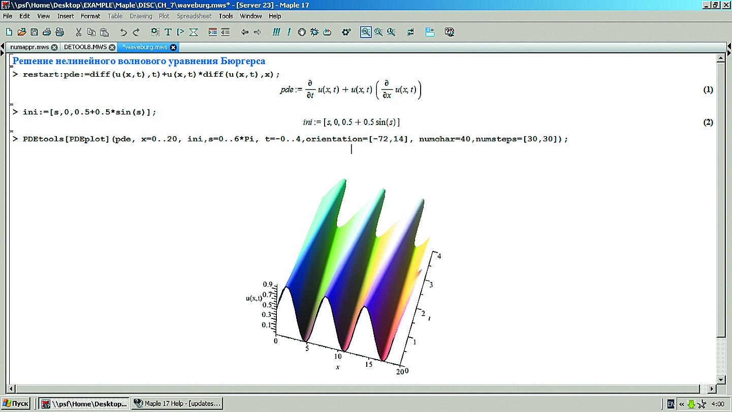 Пример решения волнового уравнения Бюргерса в частных производных