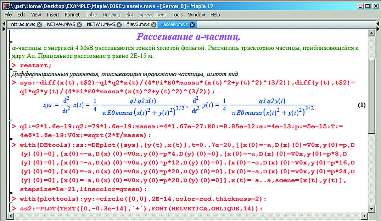 Вычисление траектории α-частицы