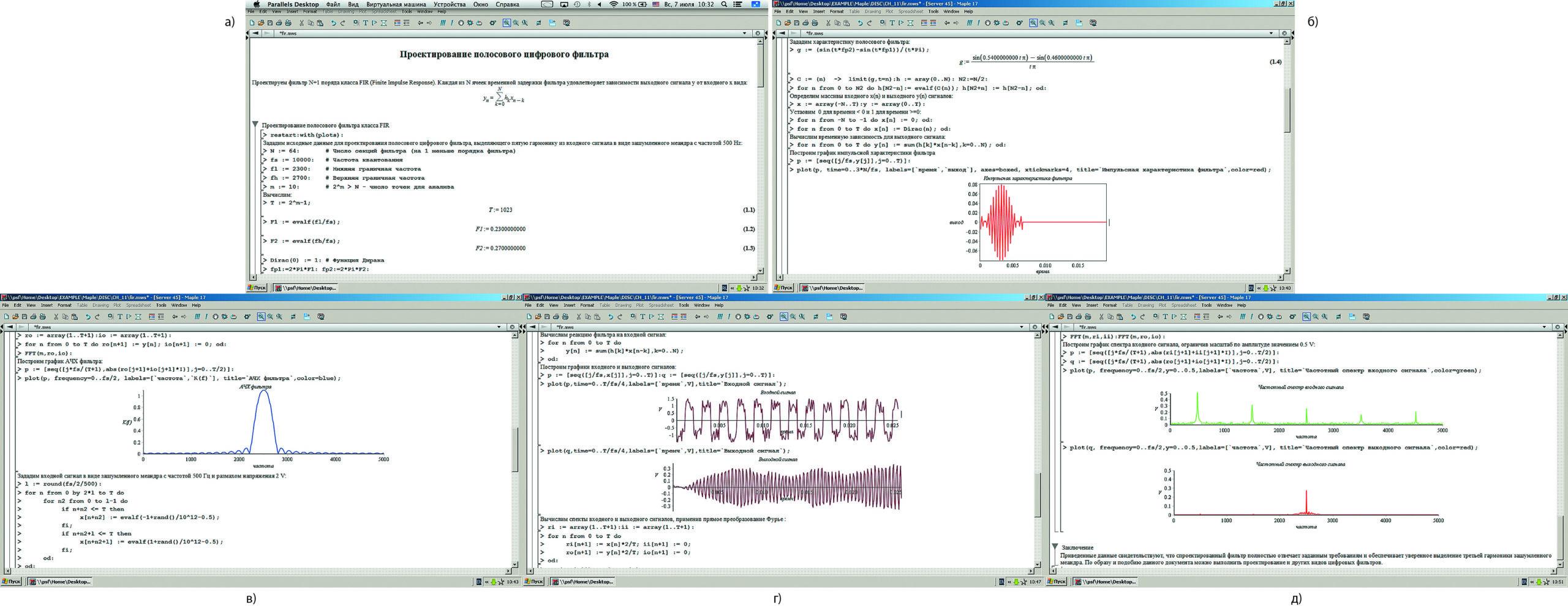 Проектирование цифрового полосового фильтра