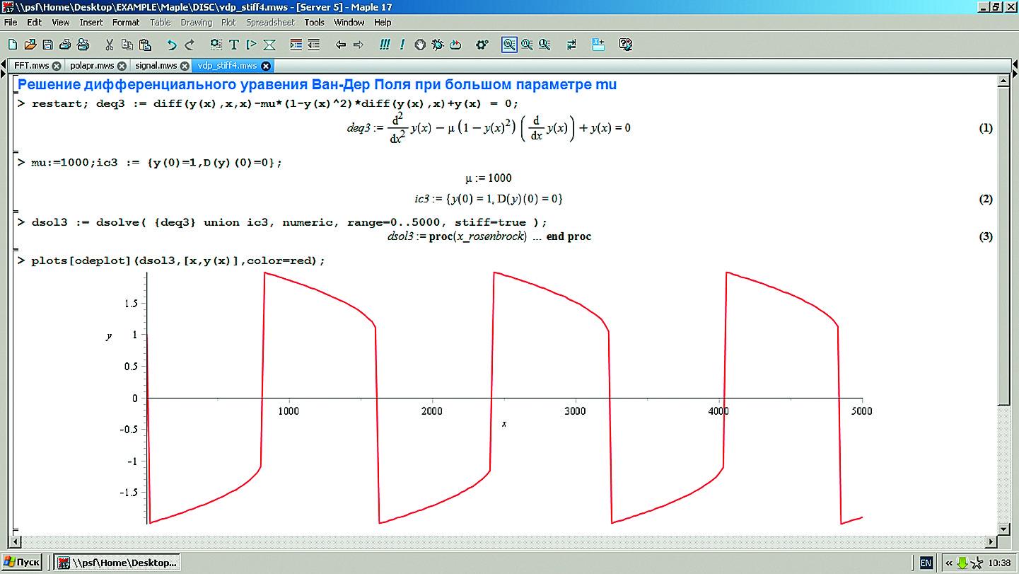 Моделирование колебательной системы Ван-дер-Поля при большом значении параметра μ