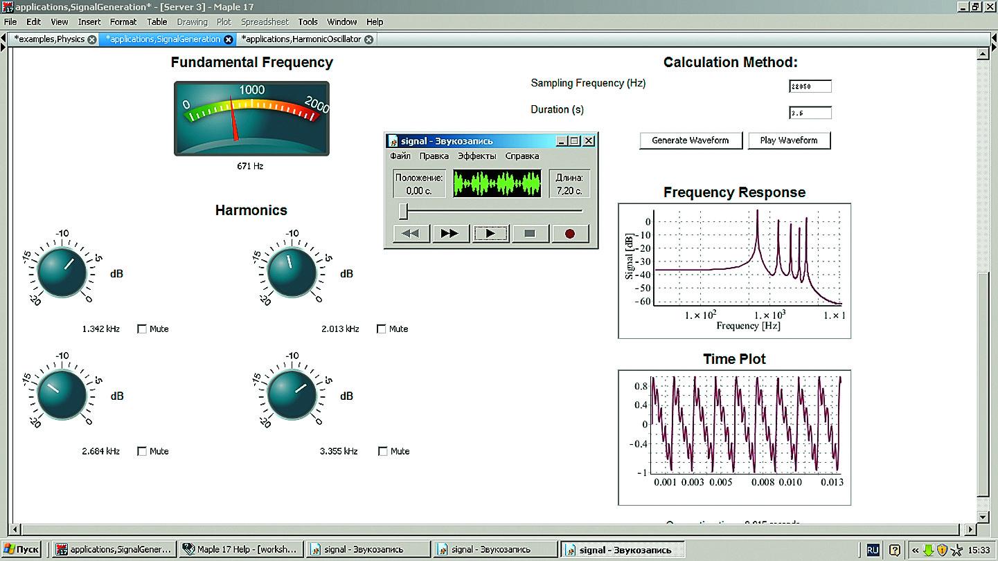 Окно GUI, имитирующее генератор сигналов