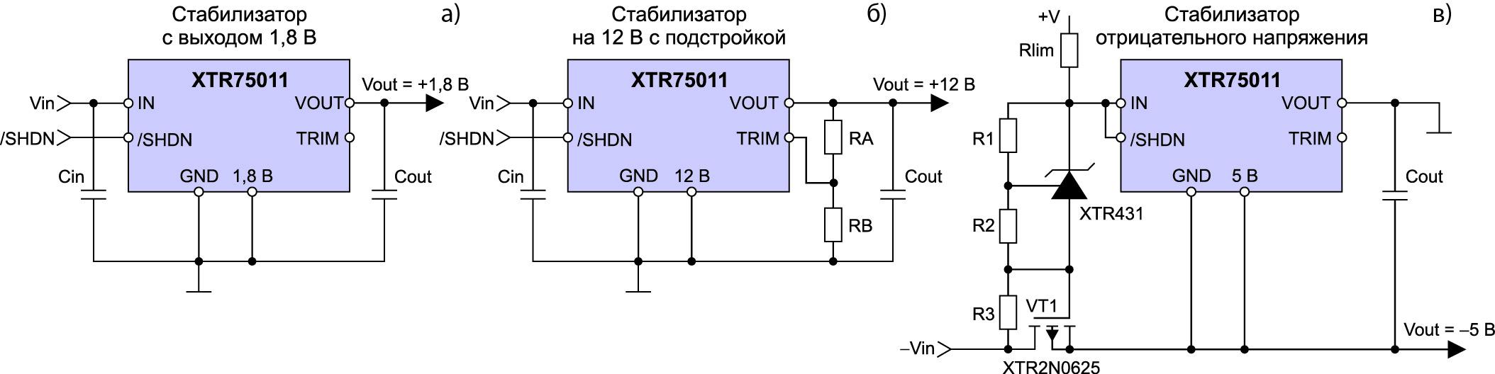 Типовые схемы применения стабилизаторов серии XTR7501х