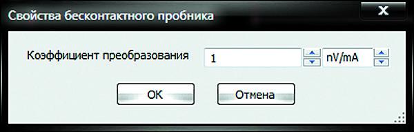 Окно «Свойства бесконтактного пробника»