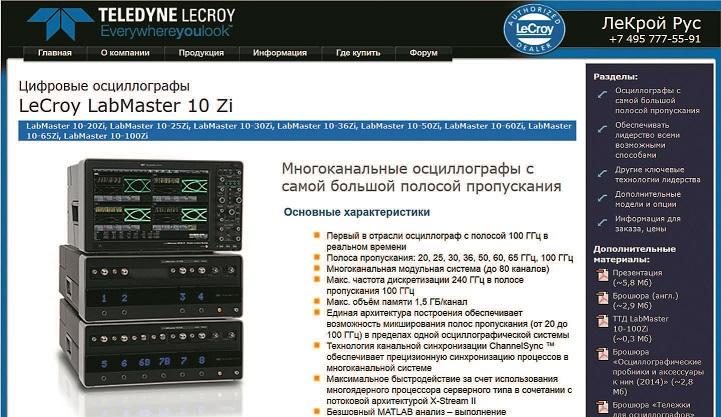 На русскоязычном сайте компании Teledyne LeCroy Rus также помещена информация о новом приборе LabMaster 10-100Zi
