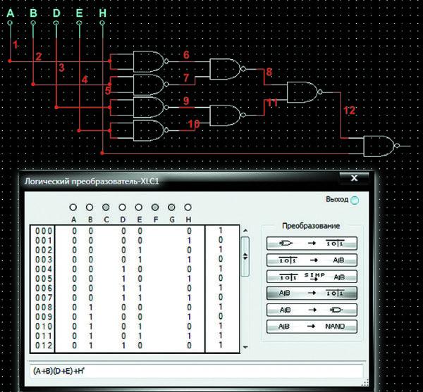 Построение схемы в базисе И НЕ при помощи логического преобразователя