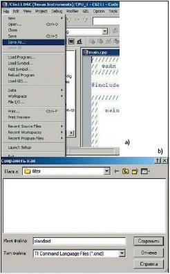 Рис. 11. Сохранение файлов с исходным кодом