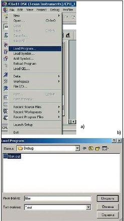 Рис. 16. Загрузка исполняемого модуля в память ЦСП