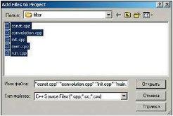 Рис. 8. Подключение файлов к проекту
