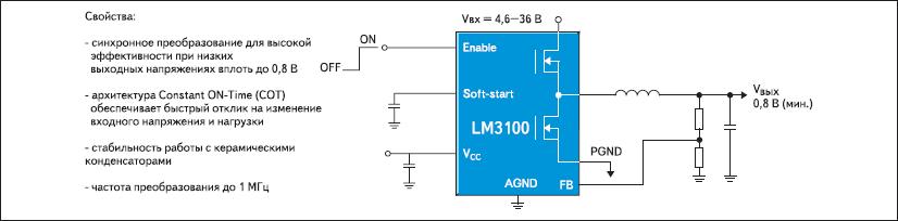 Типовая схема включения и особенности регулятора LМ3100