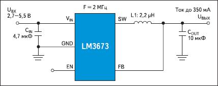 LM3673 — типовая схема включения
