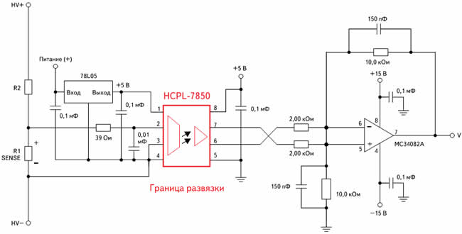 Типовая схема измерения напряжения на базе усилителя HCPL-7850