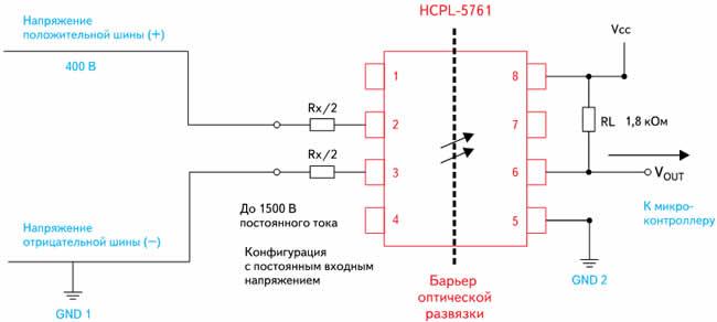 Детектирование постоянного напряжения на шине с помощью оптрона HCPL-5761