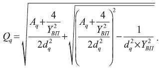 Q_q=sqrt((A_q+4/Y_ВП^2)/(2d_q^2)+sqrt(((A_q+4/Y_ВП^2)/(2d_q^2))^2-1/d_q^2xY_ВП^2)).