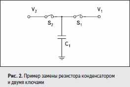 Пример замены резистора конденсатором и двумя ключами