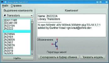 Окно библиотеки компонентов