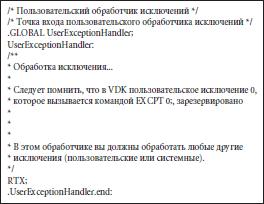 Процедура обслуживания исключений, создаваемая по умолчанию в проекте с поддержкой VDK