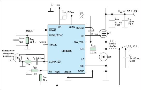 Типовая схема включения ШИМ-контроллера LM3495