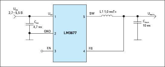Типовая схема включения ИМС LM3677