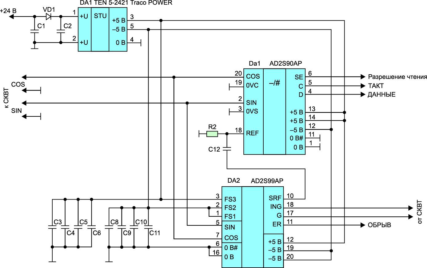 Вариант построения преобразователя сигналов СКВТ по следящему способу