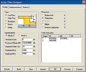 Диалоговое окно синтеза активных фильтров (вкладка Design)