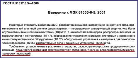 Выдержка из раздела «Введение» стандарта МЭК 61000-6-5