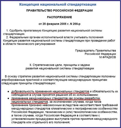 Выдержка из Концепции национальной стандартизации РФ