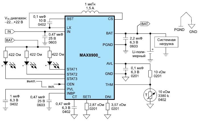 Микросхема MAX8900х контроля заряда Li-ion аккумулятора с внешней индуктивностью