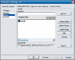 Введенные данные NOM.LIB в списке файлов Library