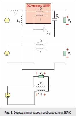Эквивалентная схема преобразователя SEPIC