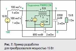 Пример разработки для преобразователя мощностью 15 Вт