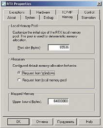 Приложение настроек системы RTX