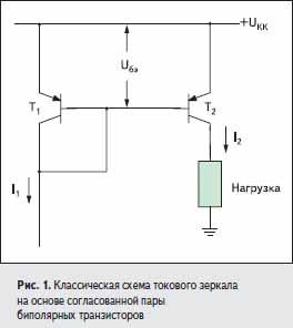 Классическая схема токового зеркала на основе согласованной пары биполярных транзисторов