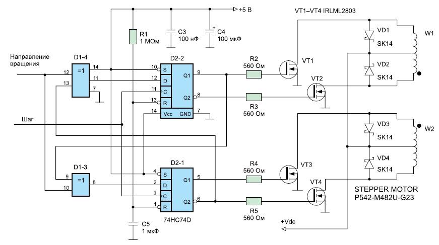 Схема управления униполярного шагового двигателя с универсальным коммутатором