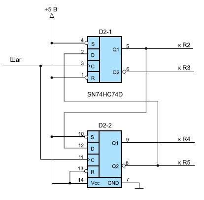 Упрощенная схема коммутатора шагового двигателя(без реверса)