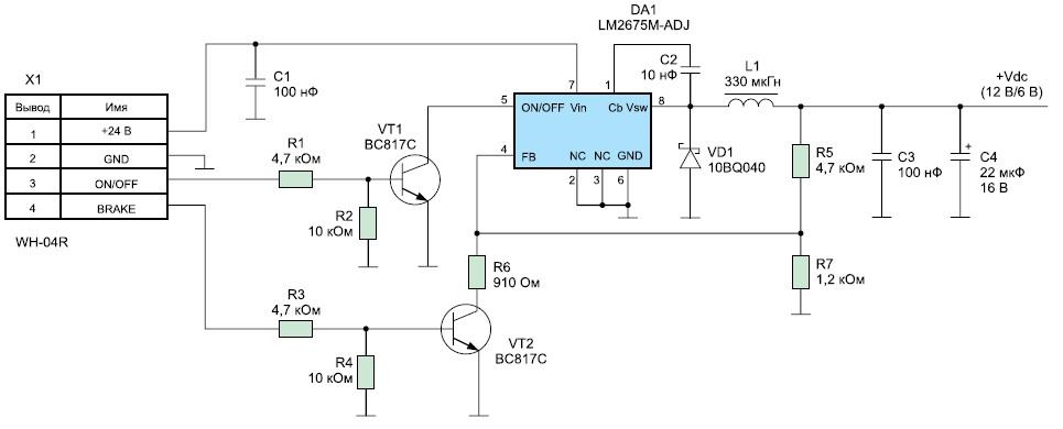 Схема запитки шагового двигателя с удержанием и выключением