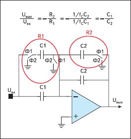 Инвертирующий усилитель на переключаемых конденсаторах