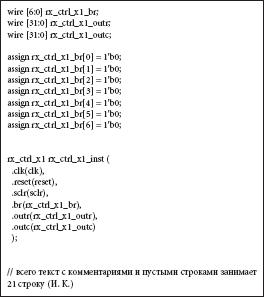 Шаблон вставки модуля конечного автомата на языке Verilog