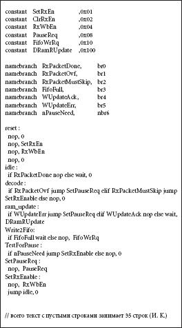 Вот так выглядит текст задания, по которому программный инструмент генерирует описание автомата, приведенное на рис. 2