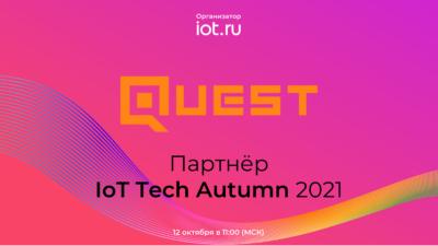 Компания «КВЕСТ» стала официальным партнером онлайн-конференции IoT Tech Autumn 2021