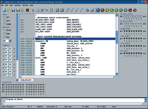 Рис. 2. Вид основного окна интегрированной среды pBlaze IDE версии 3.6 после переключения в режим моделирования разработанной микропроцессорной программы