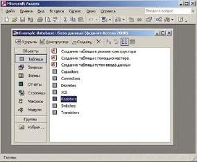 Рис. 1. Пример базы данных компонентов